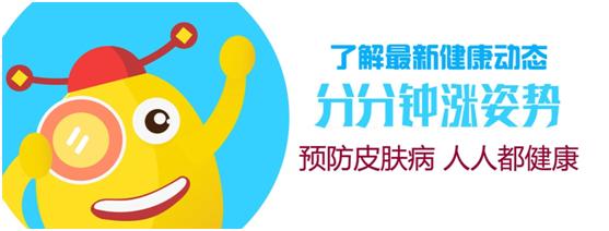 [福州皮肤医院]秋冬季节常见皮肤病防护要点